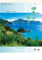四季の香り(2ヶ月ミシン入り)表紙