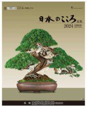 日本のこころ(盆栽)表紙