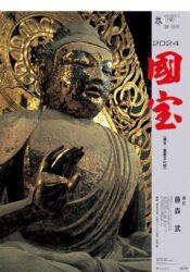国宝(古美術)表紙