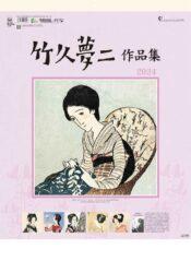 竹久夢二作品集表紙