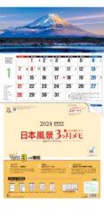 日本風景3ヶ月メモ -上から順タイプ-表紙