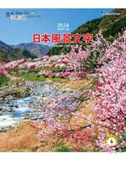 日本風景文字表紙