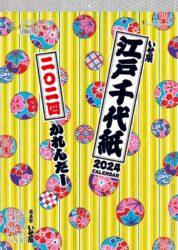 江戸千代紙(いせ辰)表紙