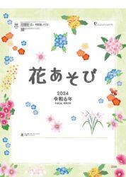 花あそび(木版画)表紙