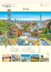 世界遺産への旅表紙