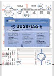 ビジネス文字月表表紙