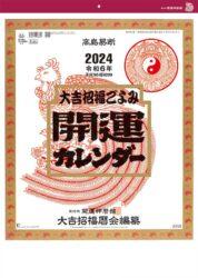 開運カレンダー (年間開運暦付)表紙