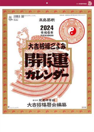 開運カレンダー (年間開運暦付)