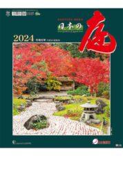 シャッター・メモ 日本の庭(地図付)表紙