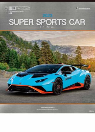 スーパー・スポーツカー