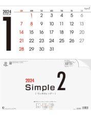 シンプル2(15ヶ月)表紙