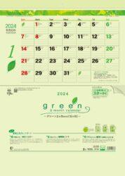 グリーン2ヶ月eco(15ヶ月)表紙