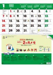 カラー2ヶ月便利メモ(15ヶ月)表紙