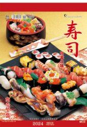 日本の味(寿司)表紙